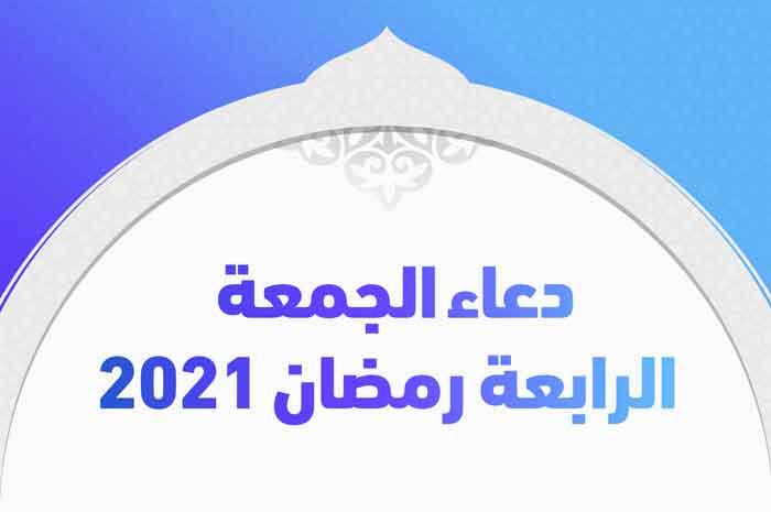 دعاء الجمعة الرابعة من رمضان 2021