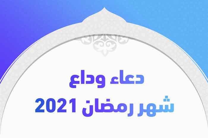 دعاء وداع شهر رمضان 2021