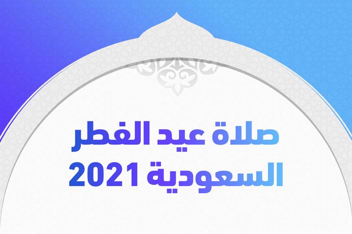 صلاة عيد الفطر السعودية 2021
