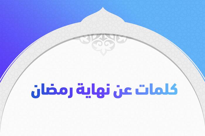 كلمات عن نهاية رمضان