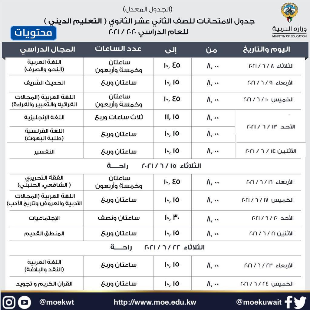 جدول امتحانات السنة الثانية عشرة من ثانوية التربية الدينية