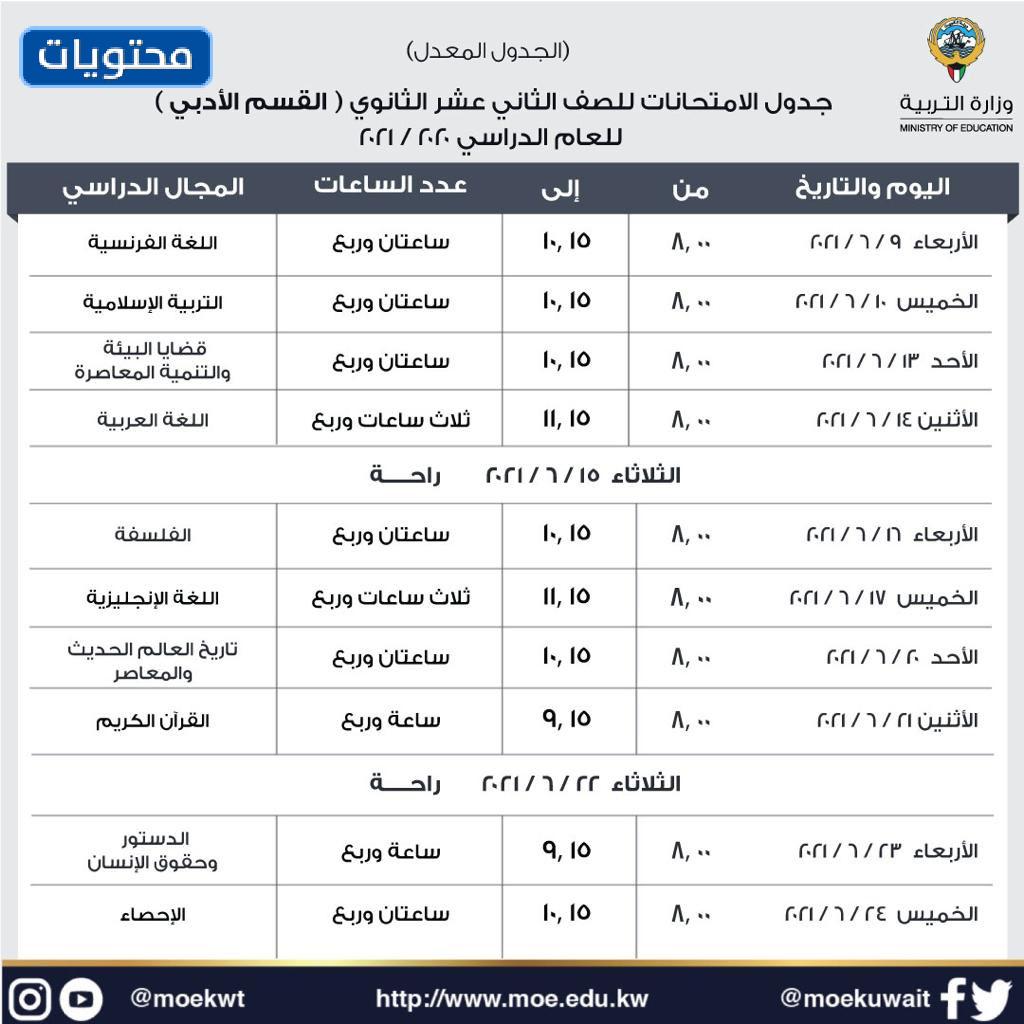 تقويم الامتحانات الثاني عشر القسم الأدبي