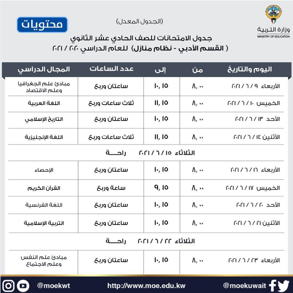 جدول الامتحانات للسنة الحادية عشرة الثانوية القسم الأدبي