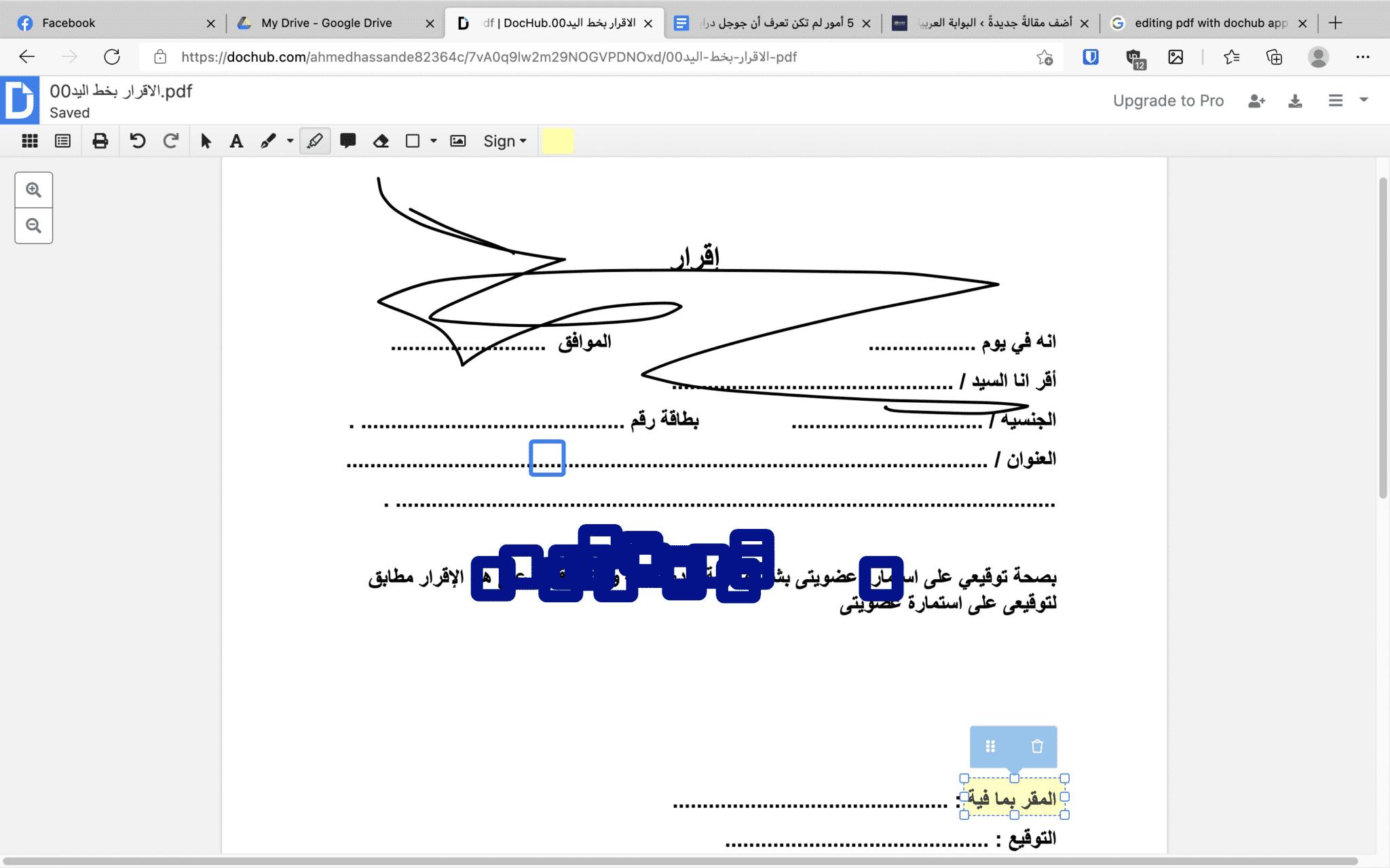 تعديل ملفات PDF على جوجل درايف