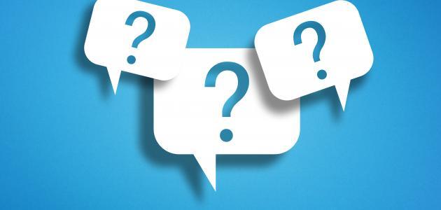 اسئلة صراحة وجرأة للاصدقاء